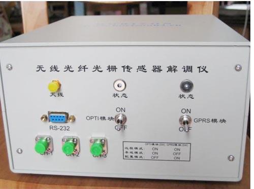 远传光纤光栅温度应变测量系统