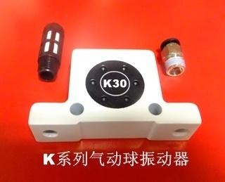 微型气动球振动器K30系列