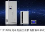 四方电气TS2100系列空压机单变频电控驱动系统