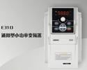 四方电气 E310系列通用型小功率变频器