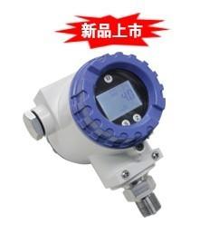 HART通讯压力液位变送器