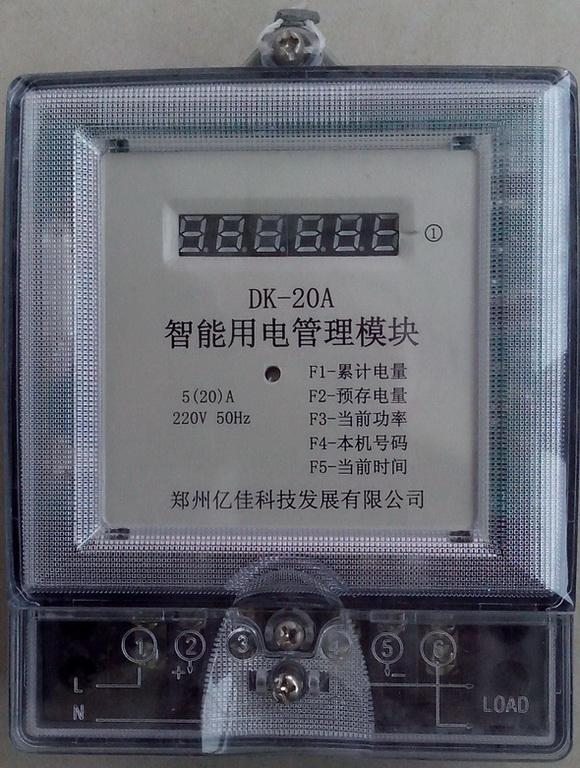 带485接口的智能电表