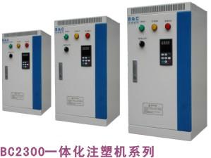BC-2300注塑机一体化专用节能器