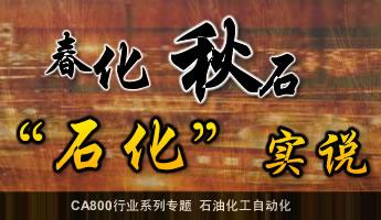 """春""""化""""秋""""石""""""""石化""""实说"""