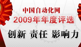 中国自动化网2009年度评选