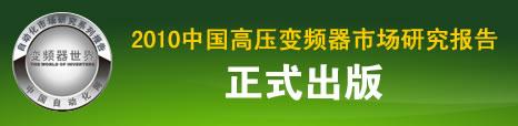 2010中国高压变频器市场研究报告正式出版
