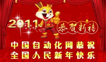 中国自动化网恭祝广大网友兔年吉祥