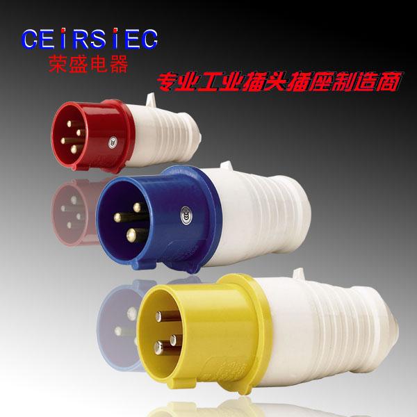 乐清市荣盛引进电器有限公司,专业生产工业用插头,插座和耦合器(连接