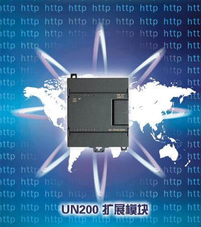 UN200兼容模块/完全兼容S7-200