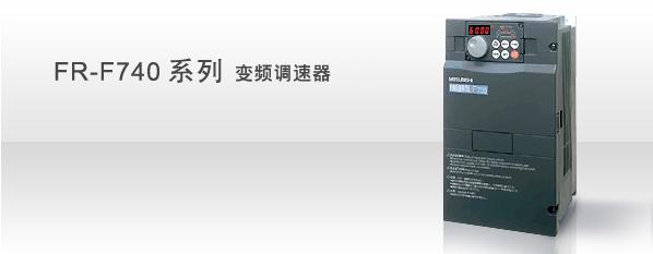低价甩卖三菱变频器FR-F740系列/18922752922石舒芬-广州龙弘