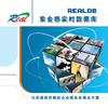 紫金桥实时数据库RealDB- V6.0