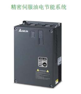VFD-VJ精密伺服油电节能系统