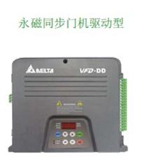 VFD-DD永磁同步电梯门机用变频器