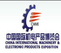 第14届中国国际机电产品博览会