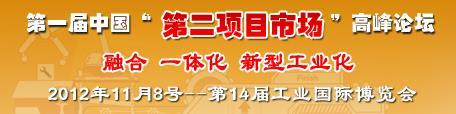 """第一届中国""""第二项目市场""""高峰论坛"""