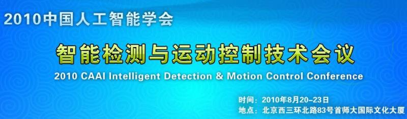 2010中国人工智能学会智能检测与运动控制技术会议