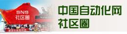 中国自动化社区圈