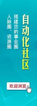 中国自动化网社区圈