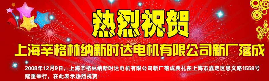 热烈庆祝上海辛格林纳新时达电机有限公司新厂落成