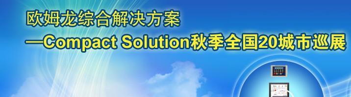 FY08 欧姆龙综合解决方案-Compact Solution秋季全国20城市巡展