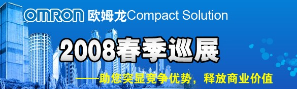 欧姆龙Compact Solution 2008春季巡展