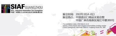 2013广州国际工业自动化技术设备技术及展览会