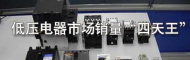 """国内低压电器市场血战销量""""四大王"""""""