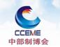 2014中国中部(长沙)国际装备制造业博览会