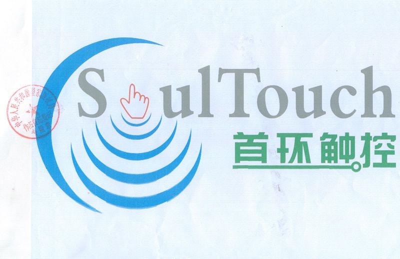廣州市首環信息科技有限公司
