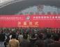 2014第十八届中国西部装备制造业博会