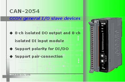 泓格科技发布新产品——CAN-2054
