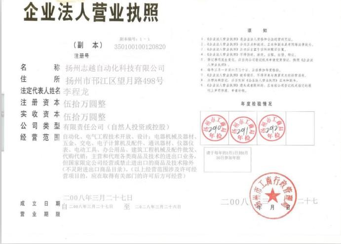 扬州志越自动化科技有限公司