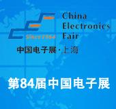 第83届中国电子展
