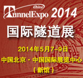 China Tunnel Expo 国际隧道展