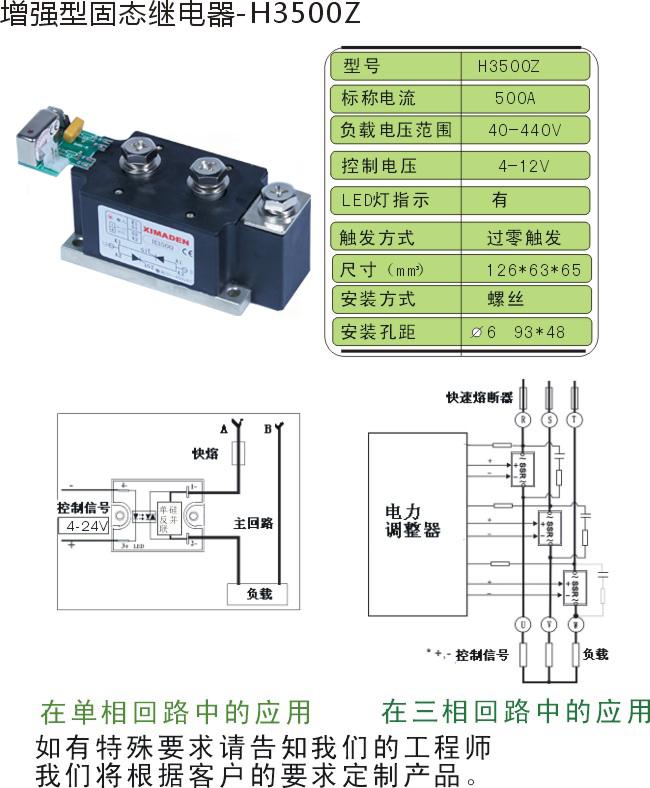 固态继电器的一些常规特性