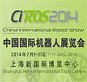 2014中国国际机器人展览会(CIROS2014)