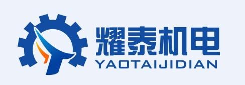 武汉耀泰机电设备有限公司销售部
