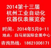 2014第十三届中国(浙江)国际仪器仪表及工业自动化展览会