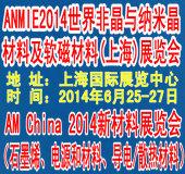 AM China 2014新材料展览会(石墨烯、电源和材料、导电/散热材料)
