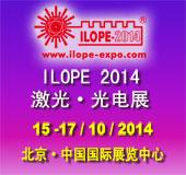 第十九届北京国际光电产业博览会