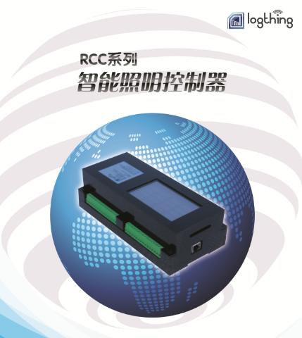 智能照明控制器 苏州伦科思电子科技有限公司