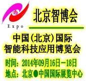 2014第七届中国(北京)国际智能科技应用博览会