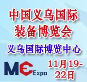 2014中国义乌国际装备博览会
