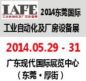 2014第二届东莞国际工业自动化及厂房设备展