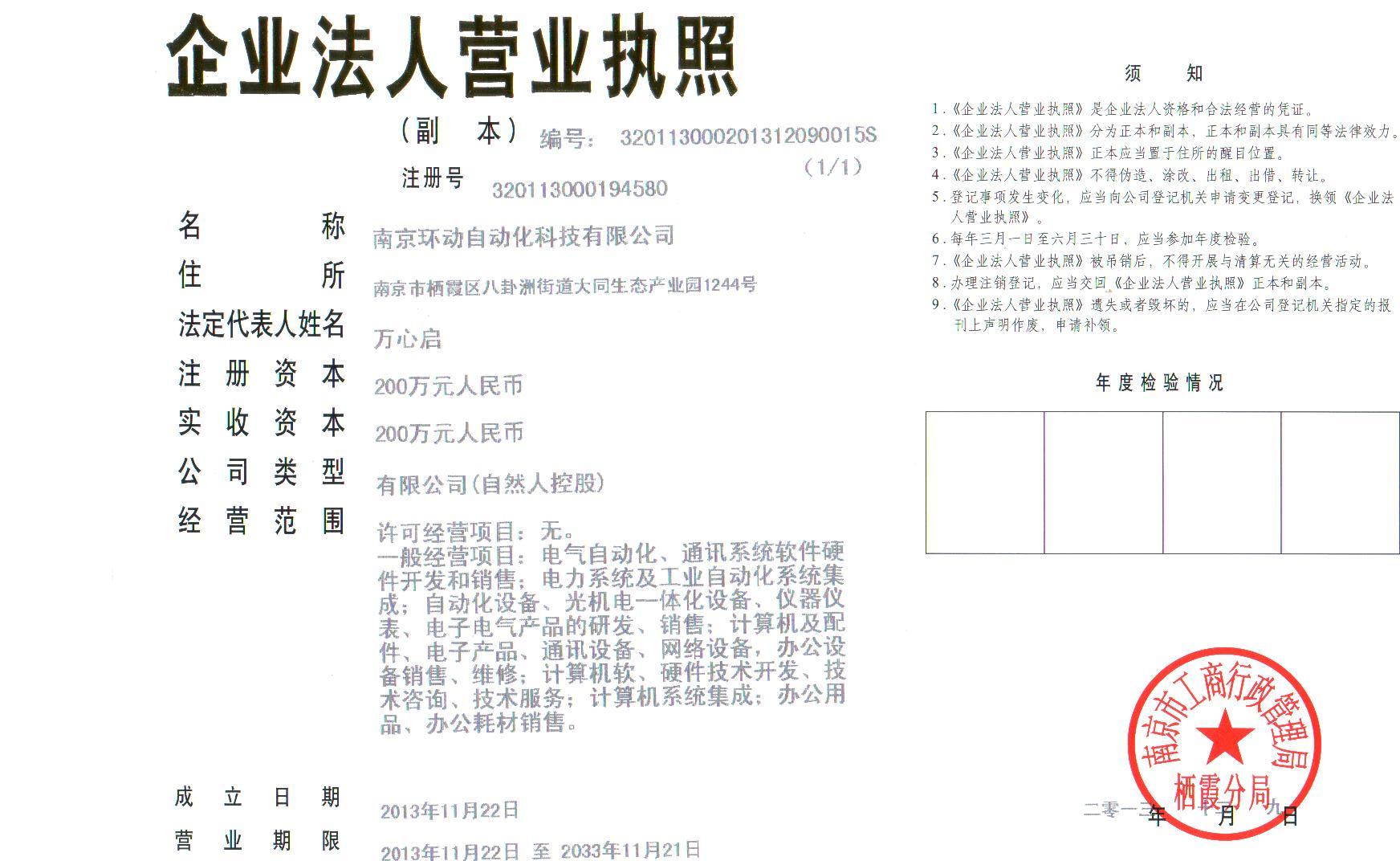 南京环动自动化科技有限公司
