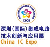 2014深圳(国际)集成电路技术创新与应用展