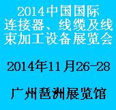 2014中国国际连接器、线缆及线束加工设备展览会