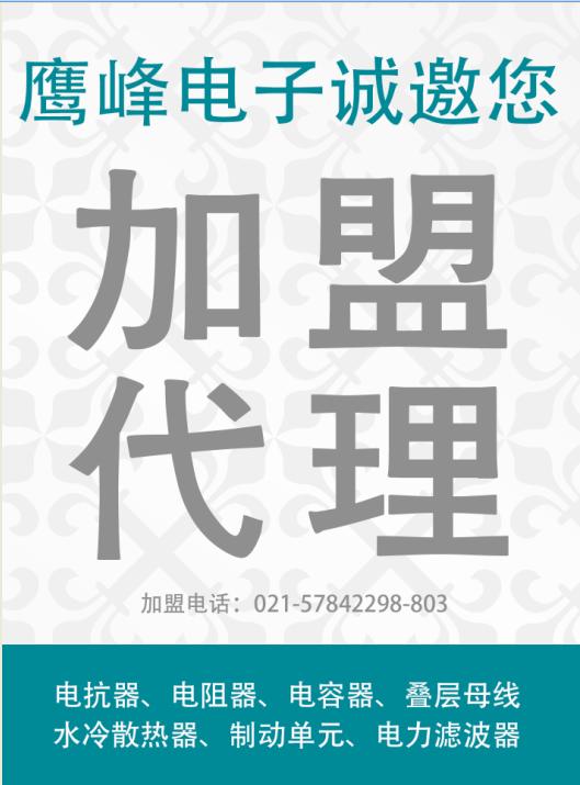 上海鹰峰代理商招募书