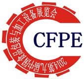2014第九届中国食品包装与加工设备展览会