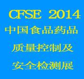 2014第八届中国食品药品质量检测技术展览会